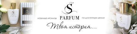 Магазин парфюмерии «S Parfum» г. Ульяновск | ВКонтакте