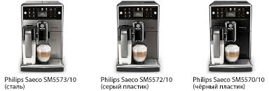 <b>Кофемашина</b> Philips <b>Saeco PicoBaristo</b> Deluxe SM5573/5572 ...