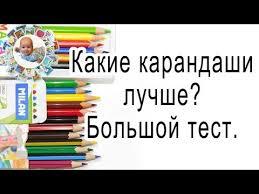 Какие карандаши лучше детям: тестируем и выбираем лучшие ...