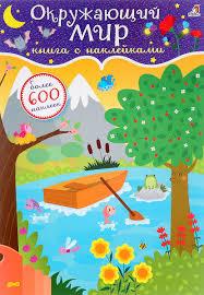 "<b>Книга</b> ""600 наклеек. Окружающий мир"" – купить <b>книгу</b> с быстрой ..."
