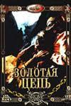 Золотая <b>цепь</b> (1986) - фильм - информация о фильме - советские ...