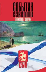 <b>Александр Куприн</b>, Книга <b>События</b> в Севастополе – скачать ...