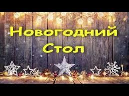 Новогодний Стол 2020 / Праздничные <b>Блюда</b> / <b>Блюда</b> на Новый ...