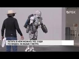 Настоящий <b>костюм</b> Железного Человека из «Мстителей ...