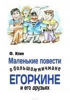 ф илин маленькие повести о большом мичмане егоркине и его друзьях
