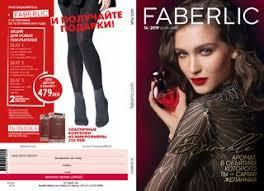 faberlic moldova 2019 by Ciloci Corina - issuu