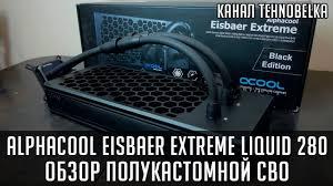 <b>Alphacool</b> Eisbaer Extreme Liquid 280 Black Edition ❄️  - обзор ...
