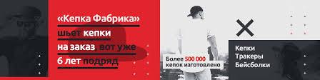 <b>Кепки</b> на заказ с <b>вышивкой</b>   <b>Кепка</b> Фабрика   ВКонтакте