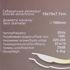 <b>Вентилятор осевой</b> вытяжной <b>Era</b> 4S D100 мм 14 Вт ...