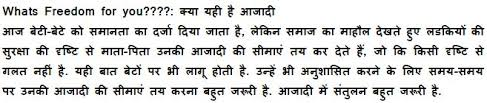 august independence day in hindi essay on my mother  essay for you august independence day in hindi essay on my mother  image