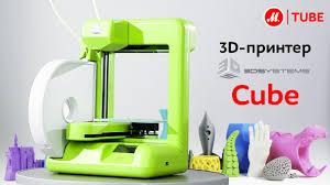 Видеообзор 3D-принтера 3D Systems Cube - YouTube