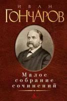 """<b>Иван</b> Александрович <b>Гончаров</b> """"Мильон терзаний. Критический ..."""