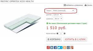 Купить <b>Матрас Орматек Oval</b> Kids Classic с доставкой в Москве