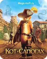 Мультфильм « <b>Кот в сапогах</b> (2011) » - смотреть онлайн ...