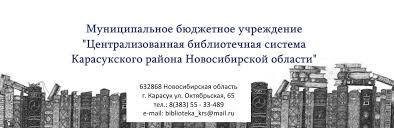 СМИ 2017 г. - Центральная библиотека Карасукского района
