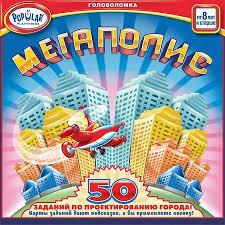 Настольная игра-<b>головоломка Мегаполис</b> купить по цене 950 руб ...