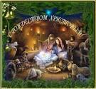 Поздравление с рождеством христовым на немецком