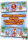 Лотерейные билеты на новый год раскраски