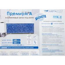 Экран под <b>ванну</b> Премиум А 168 см <b>цвет</b> белый в Кемерове ...