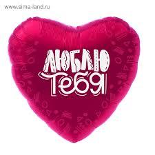 """<b>Шар</b> фольгированный 19"""" сердце """"<b>Люблю тебя</b>"""", мистик ..."""