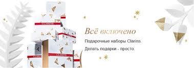 Новогодние <b>наборы</b> от Clarins