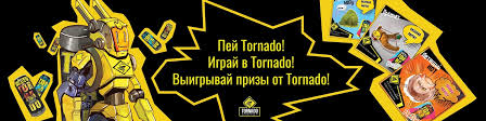 <b>TORNADO</b> ENERGY | ВКонтакте