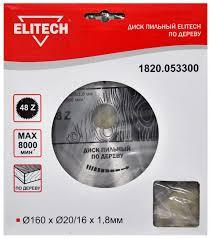<b>Диск</b> пильный по дереву (160х20/16 мм; 1.8 мм; 48Z) <b>Elitech</b> ...