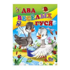 "<b>Книжка</b>-<b>картонка</b> ""Два веселых гуся"", Издательский Дом ""<b>Проф</b> ..."