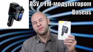 <b>FM</b>-модулятор + зарядка <b>Baseus Locomotive</b> Wireless MP3 ...