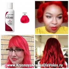 Crimson - Красная краска для волос Adore