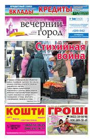 VG#05_01.02.2011 by ООО Крымская Информационная Группа ...