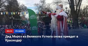 <b>Дед Мороз из</b> Великого Устюга снова приедет в Краснодар :: Krd.ru