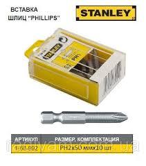 """Насадка викруткова <b>STANLEY</b> : """"Philips"""" <b>PH2 х 50 мм</b>. 10 (Шт/Уп ..."""