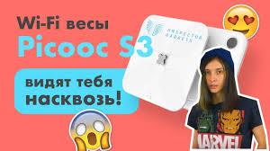 <b>Умные ВЕСЫ Picooc S3</b> обзор! - YouTube
