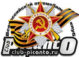"Антенна ""<b>акулий плавник</b>"" - Форум - Club-Picanto"
