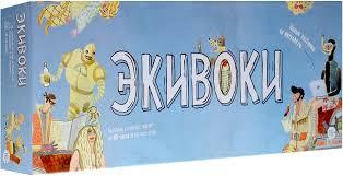 <b>Настольная игра Экивоки</b> (2-е издание) — купить в интернет ...