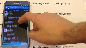 CanHelpYou.com - Решение глюка com.google.process.gapps на ...