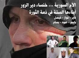 أخوانا في سوريا يتعذبو......................شوفو.. images?q=tbn:ANd9GcS