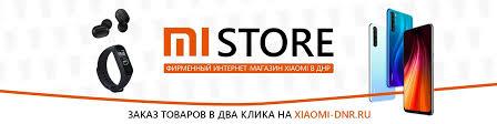 <b>Xiaomi</b> - Харцызск | <b>Mi</b> Store | ВКонтакте
