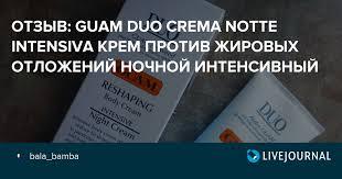 guam duo crema notte intensiva <b>крем против жировых отложений</b> ...