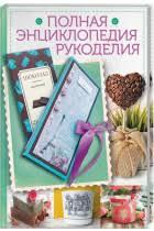 Книги по бисероплетению для детей и начинающих купить в ...