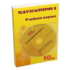 Программное обеспечение <b>1С</b>:<b>Бухгалтерия 8</b>. <b>Учебная версия</b> ...