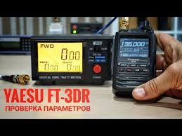 <b>Yaesu FT</b>-<b>3DR</b>. Проверка параметров - YouTube