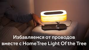 iCover.ru: Обзор <b>HomeTree</b> Light Of the Tree - YouTube