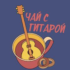 Чай с гитарой