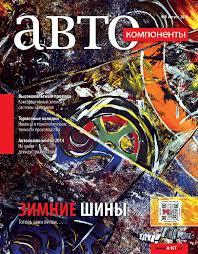 """Журнал """"Автокомпоненты"""" № 8/2014 by Журнал ..."""