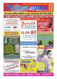 """Газета """"Орбита плюс-регион"""". Выпуск № 39 (930) от 24 сентября ..."""