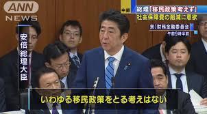 「日本の移民政策」の画像検索結果