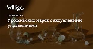 7 российских марок c актуальными украшениями