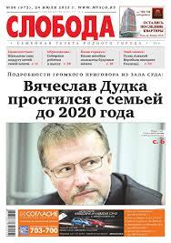 Слобода №30 (972): Вячеслав Дудка простился с семьей до 2020 ...